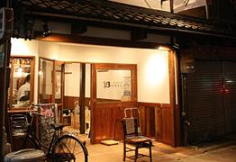 昭和町ハンバーグ・レストラン 洋食ボストン蒲生店