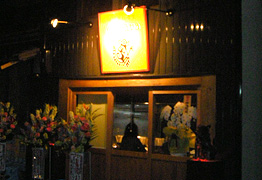 琉球鉄板食堂 Magara(マガラ)